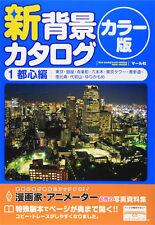 Japan 『Background Catalog Color Photo Book 1 -Tokyo-』 Anime Manga Data Material