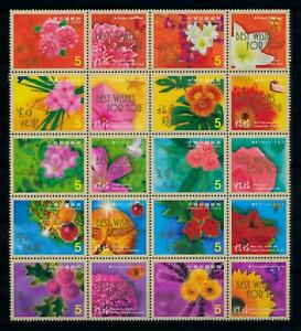 [79405] Taiwan 2001 Flora Flowers Blumen Best Wishes  MNH