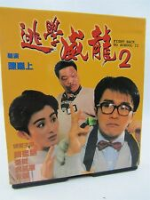 Video CD VCD - Fight Back To School II VCD064  - Chinese