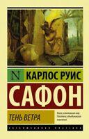 Сафон Карлос Руис: Тень ветра  RUSSIAN BOOK