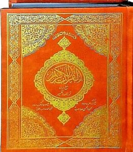 The Holy Quran Tafseer Usmani Urdu Translation by Maulana Mahmood (R.A)
