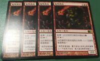4x Goblin Chieftain MTG M11 No141 Magic 2011 Core T-Chinese NM/Unplay Rare R X4