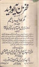 INDIA - RARE  BOOK PRINTED  IN URDU  -  PAGES 420