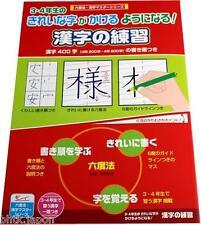 かんじれんしゅう Cahier d'exercices kanji (400 caractères) INTERMEDIAIRE
