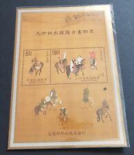 Taiwan ROC China 1998 Hunting of Yuan Emperor S/S MNH