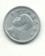 A HIGH GRADE XF 1955 REPUBLIC OF CHINA TAIWAN 1 CHIAO COIN-JAN359