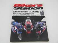 Bikers Station No 229 October 2006 06 Japan Japanese Sport Bike Magazine