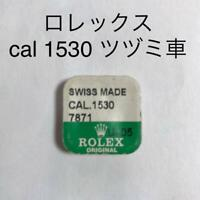 Watch parts watch tools rolex cal 1530