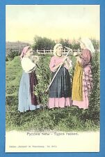 RUSSIA RUSLAND TYPES WOMEN VINTAGE PC 2298