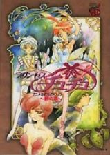 "Princess Tutu ""Tamago no Shou"" anime official guide book"