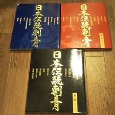 Japanese Traditional Tattoo Vol. 2 book 3 set