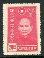 China 1945 Republic $2O.OO SYS Death Anniversary Commemorative MNH I689  ✔️