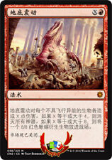 MTG CONSPIRACY: TAKE THE CROWN  CHINESE SUBTERRANEAN TREMORS X1 MINT CARD