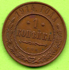 RUSSIA RUSSLAND 1914 1 KOPEK COPPER COIN 946