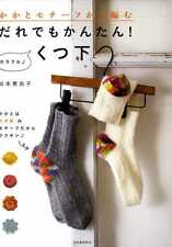 Easy Cute Knit and Crochet Socks - Japanese Craft Book SP3