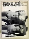 Nobuyoshi Araki Photo Book MIZUGI NO YOUNG LADIES Geribara 5 1971 from JPN Rare