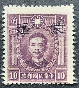1945 Japan Occupation Of Meng Chiang, Overprint On 10f New Peking Marty, #2N109.