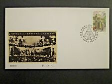 China 1985 J109 (1-1) First Day Cover - Z4329