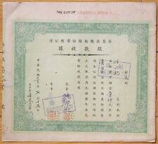 S1119, Shanghai Fu-Chang Textile Co., Stock Certificate 100 Shares, 1942