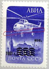 "Russia Unione Sovietica 1961 2566 c99 Missing"" 6"" RARE Helicopter Elicottero MNH VC"