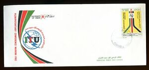 1982 Oman Plenipotentiary conference, Nairobi FDC. First day cover