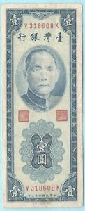 """TAIWAN China P1964 1954 1 yuan V318608K 圓三. Round top """"3."""