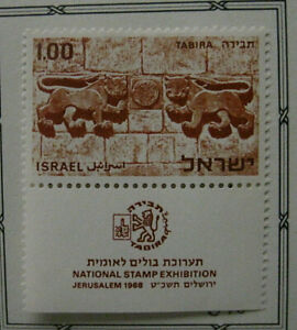 ISRAEL 1968 SC#375 TABIRA Natl. Philatelic Exhibition: Detail from Lions' Gate