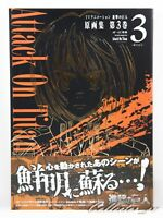 3 - 7 Days | Attack on Titan Key Animation Art Book Vol. 3 from JP