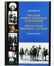 Russian Imperial Cavalry 1881-1917 _ Русская императорская кавалерия 1881-1917