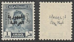 Iraq, 1958 ERROR, OFFICIAL 1 Fils with Short E + Offset. SG O460b U/M MNH. RARE