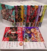 Jibaku Shonen Hanako-kun vol.1~13 Set Japanese Manga  comic Aidairo