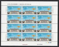 China 2018-5 十三届人大  Full S/S 13th National People Congress of PRC stamp