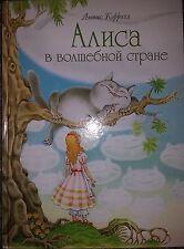 Modern Russian Book Lewis Carroll Alice in Wonderland Children Kids Panipartova