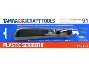 TAMIYA 74091 Plastic Scriber II - Tools / Accessories