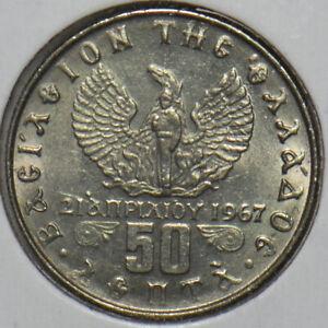 Greece 1973 1967-1973 50 Lepta 151728 combine shipping