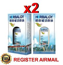 HONG KONG HERBALGY balm joint back pain relief Chinese massage MEDICATED OIL x 2