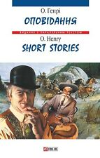 In Ukrainian & English book - Short stories by O. Henry / О. Генрі - Оповідання