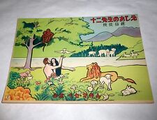 Rare 1954 Japan Christian Paper Picture Show 17 Large Bible Story Color Posters