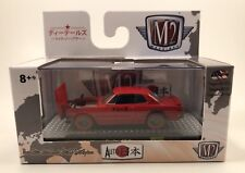 M2 Chase 1/64 1971 Nissan Skyline GT-R Walmart Exclusive limited prod 750 pieces