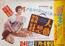 L'HOMME A L'IMPERMEABLE Japanese B3 movie poster FERNANDEL 1957