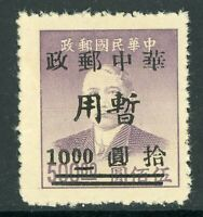 Central China 1949 Liberated Thick Line $10/$500 Scott 6L11 Mint W635
