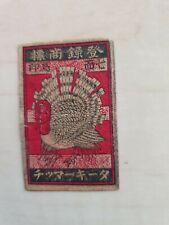 262) OLD MATCHBOX LABEL JAPAN  - TURKEY   5,5 X 3,5 CM