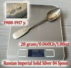 """1908-1917 Antique Russian Imperial Solid Silver 84 Tea Spoon 28g.Master """"DF.RK"""""""