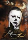 Halloween II (1981) Boogey man  Japanese Chirashi Mini Movie Poster B5
