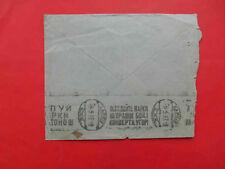 KHARKOV 1927 RARE Advertisement postmark. Russian envelope, 20 kopecks.