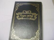 Shulchan Haezer on HALACHOT OF MARRIAGE by R. Yitzchak Tzvi Lebowitz שלחן העזר