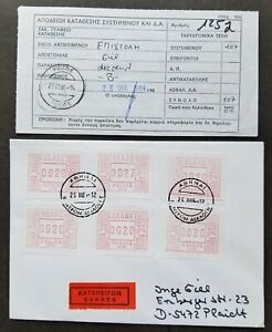 Greece 1980 ATM (Frama Label stamp FDC) *addressed *with receipt