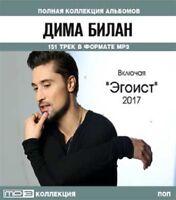MP3 CD RUSSISCH RUSSISCHE Дима Билан русский DIMA BILAN