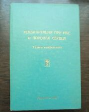 1980 book USSR Russia, Medicine, rehabilitation for coronary artery disease and