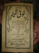 INDIA RARE - PRINTED BOOK IN URDU - PAGES 32 #